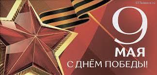 К 76-летию Великой Победы